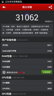 1499元/骁龙801/极致拍照 Z7 mini评测