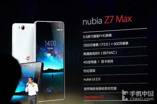 超强拍照 Nubia Z7/Z7 mini/Z7 Max发布