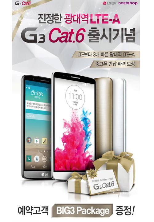 骁龙805新旗舰 LG G3 Cat. 6意外现身