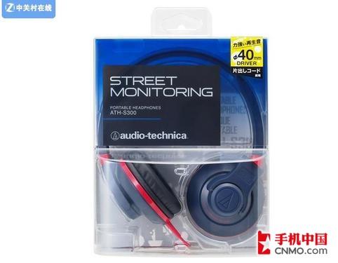 强大低频 铁三角ATH-S300耳机福州299