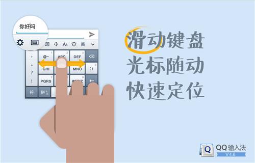 自动隐藏浮动键盘 QQ输入法安卓版更新