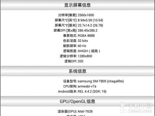 一指转动大视界 GALAXY Tab S 10.5评测