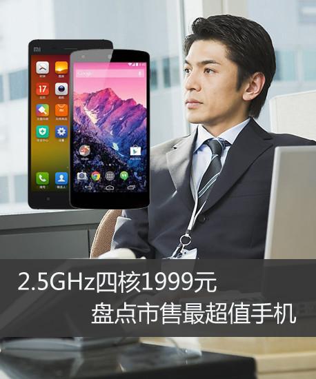 2.5GHz四核1999元 盘点市售最超值手机