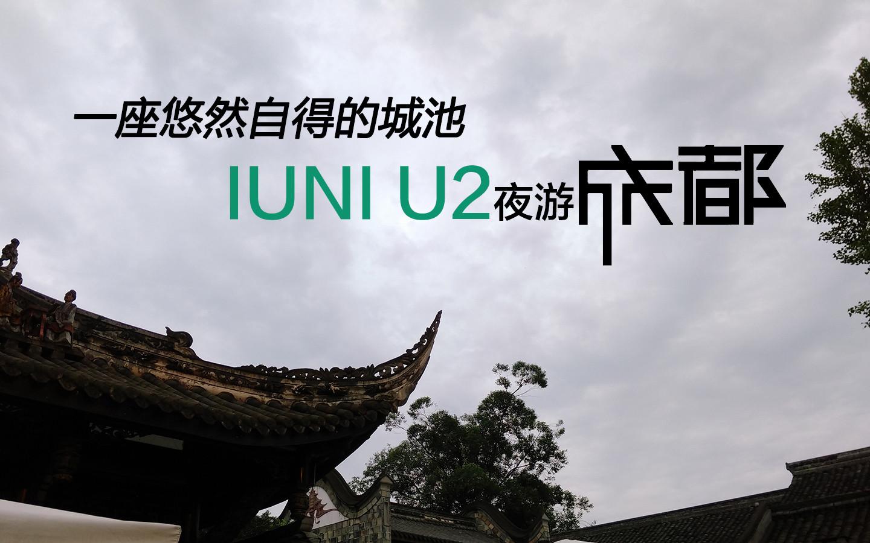 一座悠然自得的城池 IUNI U2夜游成都