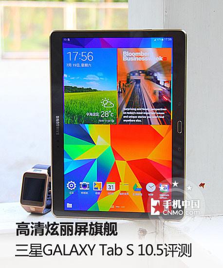 高清炫丽屏旗舰 GALAXY Tab S 10.5评测