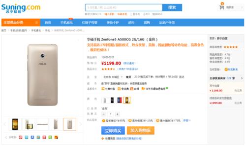 土豪金来袭 华硕ZenFone 5苏宁现货热销