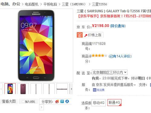 7英寸4G通话平板 三星GALAXY Tab Q上市