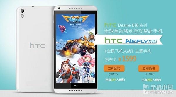 仅售1599元 HTC Desire 816光速版来袭
