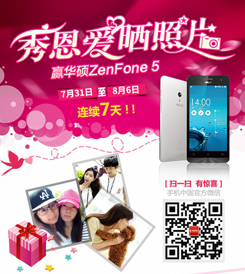 七夕秀恩爱晒照片 赢华硕ZenFone 5手机