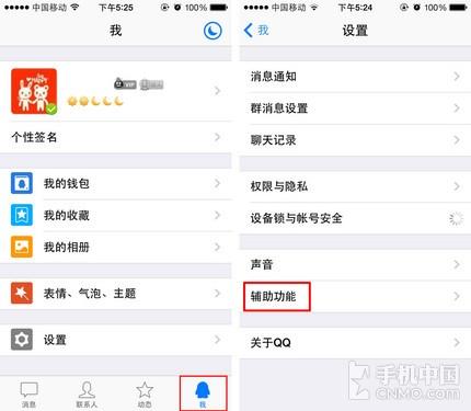 iOS 8输入法大战开启 QQ内置搜狗输入法