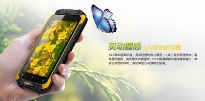 四核三防户外强机 云狐J5国行报3888元