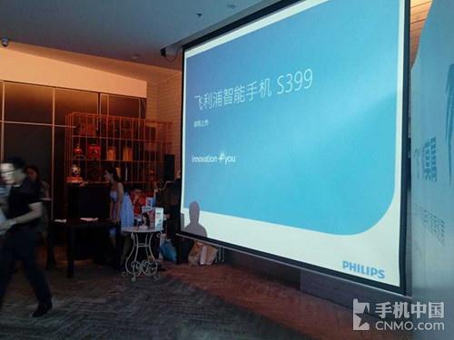 抢点千元级4G市场 飞利浦S399首度曝光