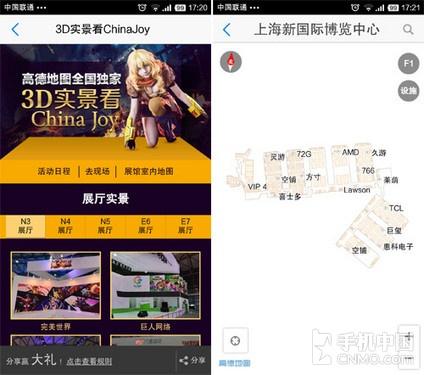 不去上海照样看CJ 高德地图推3D实景看