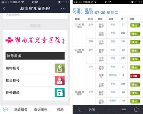 广州市妇女儿童医疗中心的服务窗关注数超过6