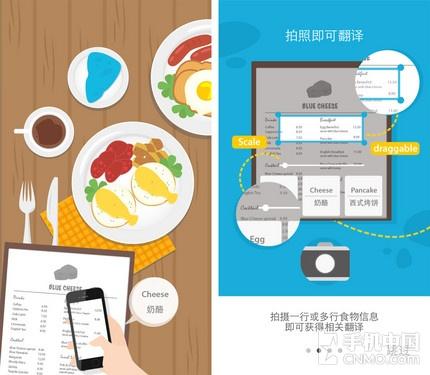 优雅的在西餐厅点菜 蓝芝士食物翻译器