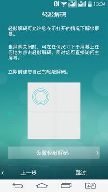 2K屏3GB运存骁龙800芯 LG G3行货版评测