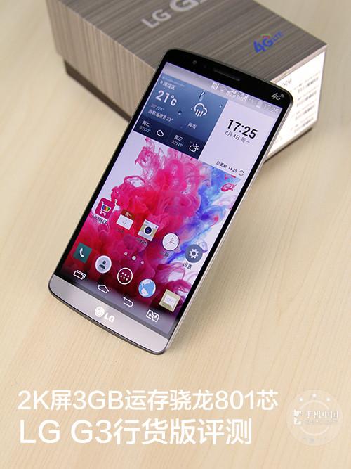 2K屏3GB运存骁龙801芯 LG G3行货版评测