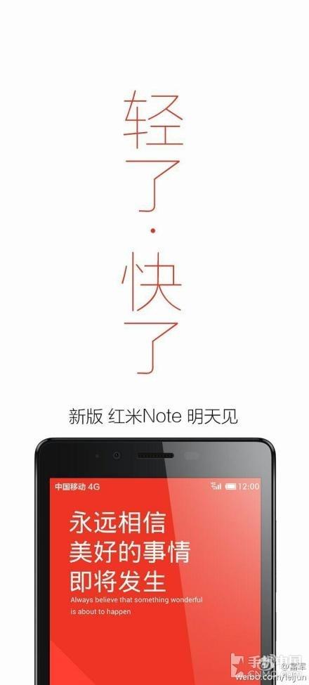 不用再等待 雷军爆4G版红米Note明日发布