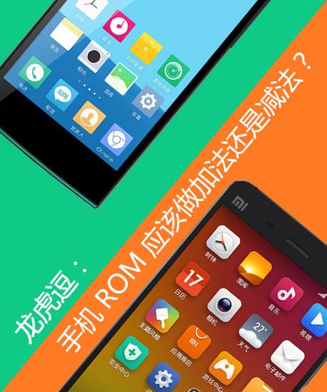 龙虎逗:手机ROM应该做加法还是减法?