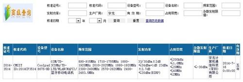 支持4G网络 酷派大神F2已通过入网许可