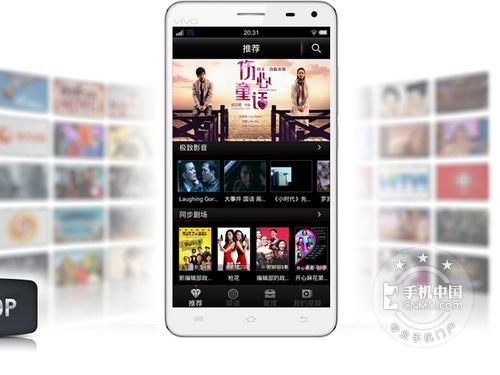 国产好机  vivo Xplay深圳热销2080元