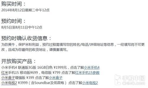 64GB版小米4已获入网许可 12日将开售