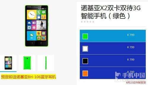诺基亚X2国行官网开订:799元/22日发货