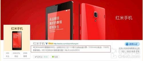 4G版红米Note正式亮相