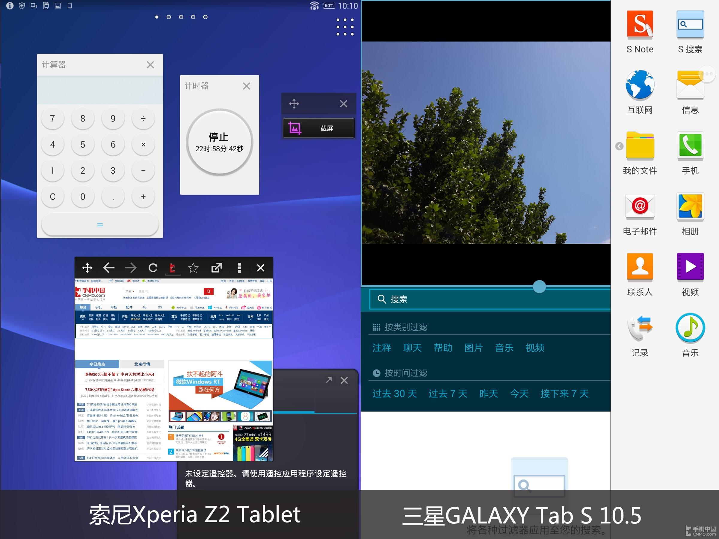 薄才尽兴 索尼Z2 Tablet对比三星Tab S