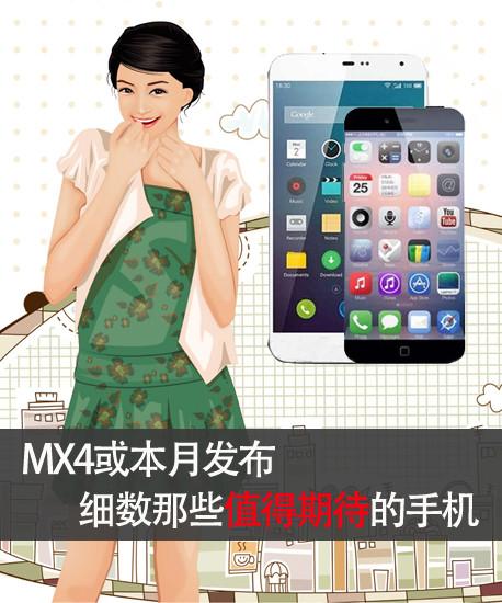 MX4或本月发布 细数那些值得期待的手机