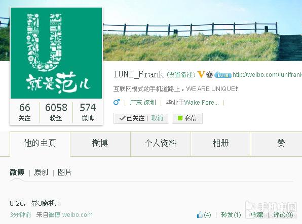为退烧而生!IUNI U3将于8月26日发布