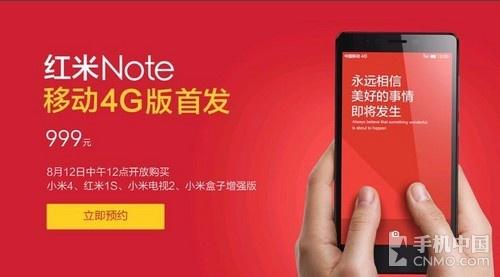 红米4G版也要来了 或无红米Note电信版