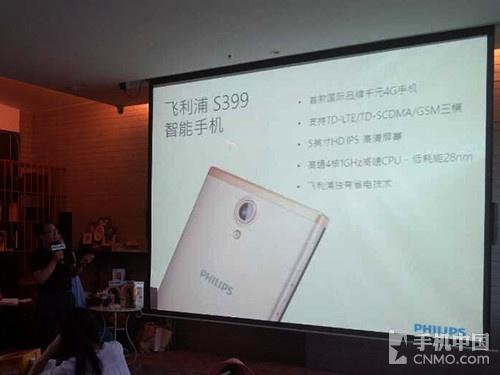 高通芯片大屏 飞利浦手机S399配置曝光
