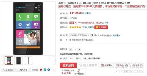 最低999元 Nokia XL 4G版京东开启预定