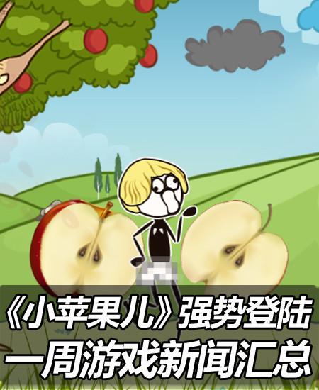 《小苹果儿》强势登陆 一周游戏新闻汇总