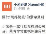 小米台湾承认上传用户信息 OTA紧急升级