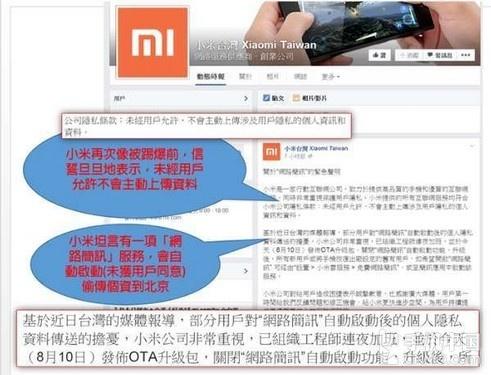 小米台湾承认上传用户信息 公开致歉