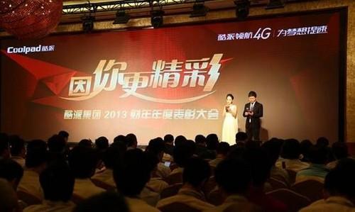 酷派2013年度财年表彰大会隆重召开