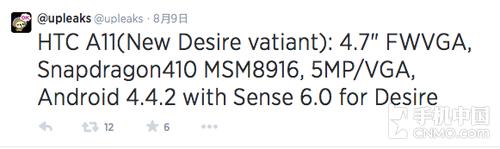 配置不算高 HTC将推出首款64位新机