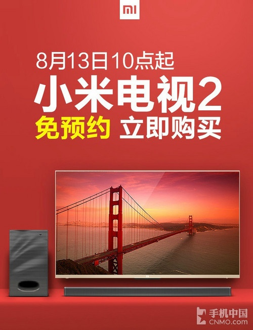 小米电视2现货销售 配送城市将达200个