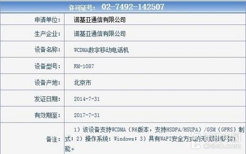 Lumia 930已获入网许可 或月底上市