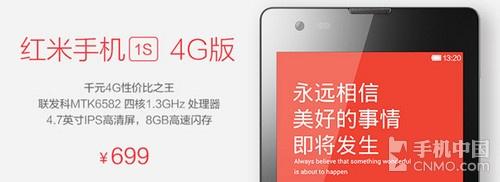 红米移动4G版发布:仅单卡版/电池提升
