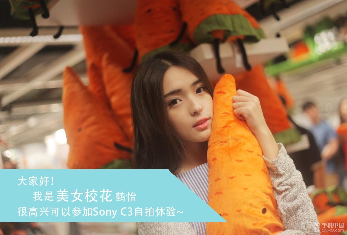 小青心宜家游 美女校花Sony C3体验自拍