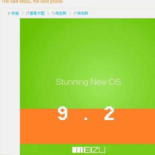 魅族MX4谍照再次曝光 或将于9月2日发布