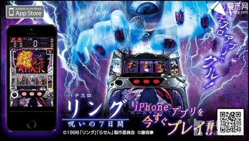 贞子来袭 《午夜凶铃:诅咒七日》登陆iOS