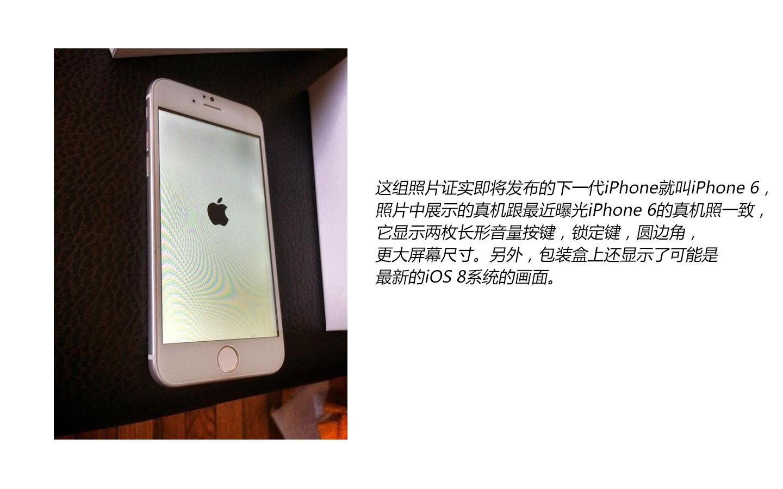 9月9日发/包装盒泄露 iPhone 6真机曝光
