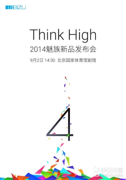 魅族MX4 9月2日发布