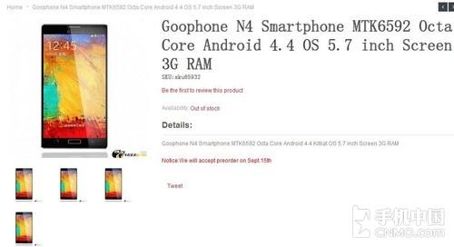 Note 4也被山寨 谷蜂N4下月抢先预售