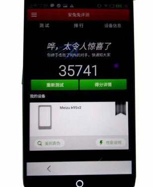 魅族MX4跑分成绩泄露 真机照与配置曝光