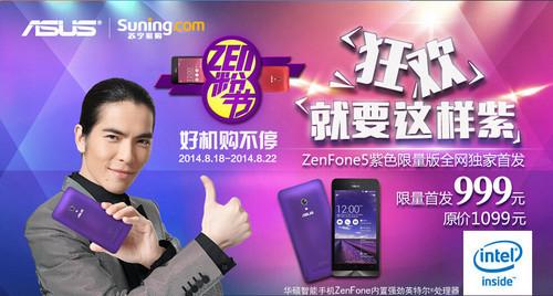 ZenFone 5紫色限量版来袭 苏宁易购首发